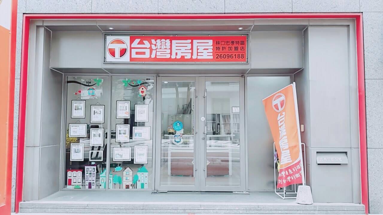 林口忠孝特區特許加盟店